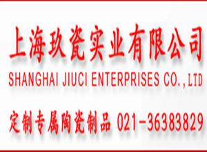 上海玖瓷实业有限公司